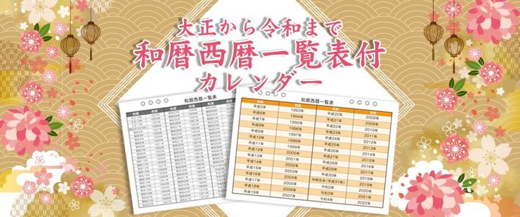 和暦西暦一覧表付卓上カレンダー
