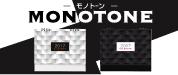 「モノトーン」表紙が選べる、対面業務にぴったりの名入れ卓上カレンダー