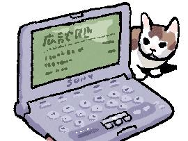 あえて「電子カレンダー」ということばを使うとすれば、これが大きく普及したのは電子手帳の普及でしょう。