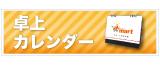 カレンダーの激安販促サイト!【アイマート】