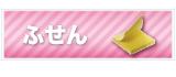 ふせんの激安販促サイト!【アイマート】