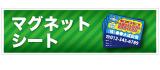マグネットシートの激安販促サイト!【アイマート】