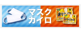 マスクの激安販促サイト!【アイマート】