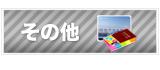 グッズいろいろ激安販促サイト!【アイマート】