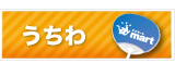 うちわの激安販促サイト!【アイマート】
