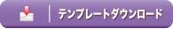 テンプレートダウンロード