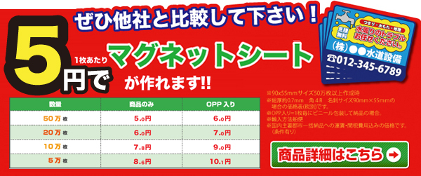 1枚〜4.5円!他社と比較してみて下さい!