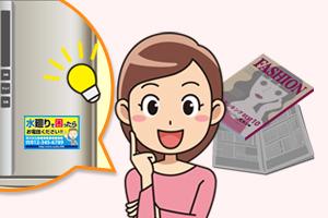 新聞・雑誌広告とマグネットシート