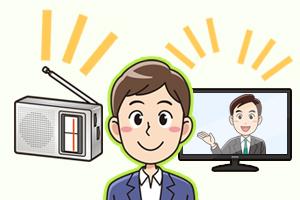 広告としてのテレビCM・ラジオCM