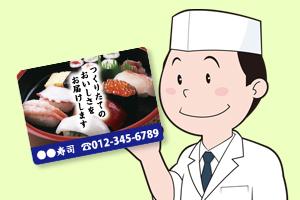 たくさんの宅配寿司屋さんに弊社のマグネットをご利用頂いております!