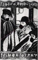 マスク誕生とインフルエンザ