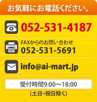お気軽にお電話ください TEL:052-531-4187